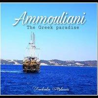 grecia, ammouliani
